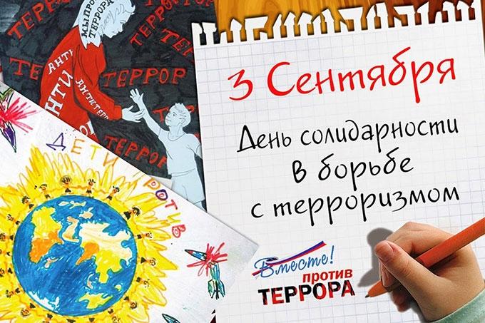 День солидарности в борьбе с терроризмом — Казачья кадетская школа